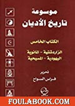الكتاب الخامس : الزرادشتية ، المانوية ، اليهودية ، المسيحية