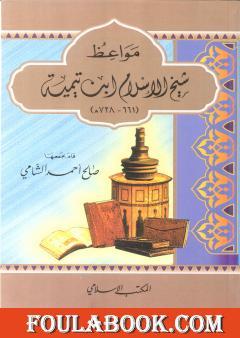 مواعظ شيخ الإسلام ابن تيمية