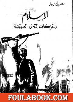 الإسلام وحركات التحرر العربية