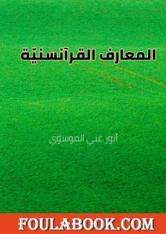 المعارف القرآنسنيّة