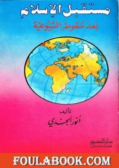 مستقبل الإسلام بعد سقوط الشيوعية - نسخة أخرى