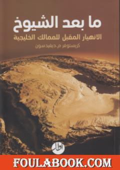 ما بعد الشيوخ الإنهيار المقبل للممالك الخليجية