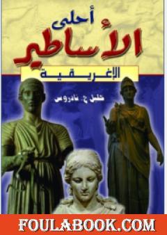 أحلى الأساطير الإغريقية