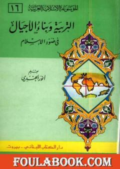 الموسوعة الإسلامية العربية - المجلد السادس عشر: التربية وبناء الأجيال في ضوء الإسلام