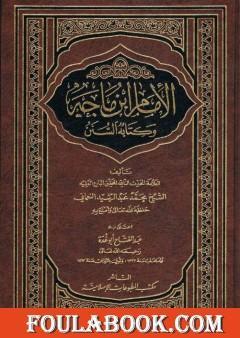 الإمام ابن ماجه وكتابه السنن