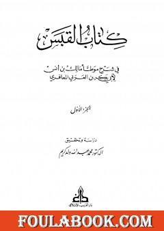 القبس في شرح موطأ مالك بن أنس