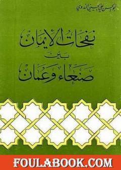نفحات الإيمان بين صنعاء وعمان