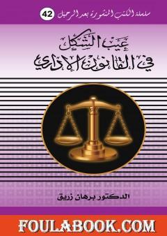 عيب الشكل في القانون الاداري