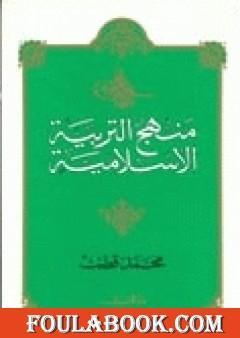 منهج التربية الإسلامية الجزء الأول