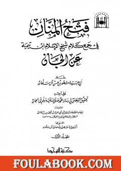 فتح المنان في جمع كلام شيخ الإسلام ابن تيمية عن الجان