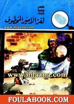 لغز الأمير المخطوف - سلسلة المغامرون الخمسة: 8