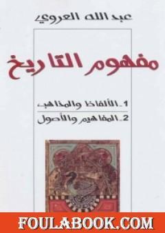 مفهوم التاريخ - الألفاظ والمذاهب والمفاهيم والأصول