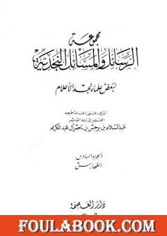 مجموعة الرسائل والمسائل النجدية - المجلد السادس