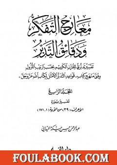 معارج التفكر ودقائق التدبر تفسير تدبري للقرآن الكريم - المجلد الرابع