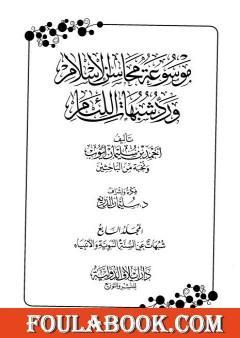 موسوعة محاسن الإسلام ورد شبهات اللئام - المجلد السابع: شبهات عن السنة النبوية وعلومها - شبهات عن الأنبياء