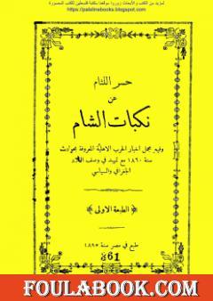 حسر اللثام عن نكبات الشام