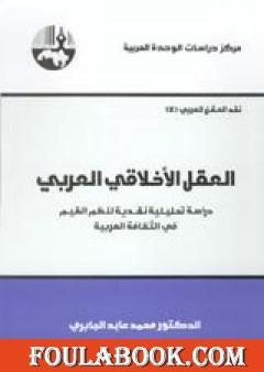 العقل الأخلاقي العربي