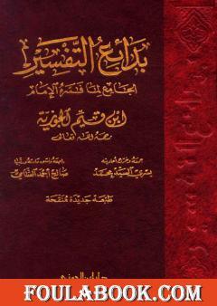 بدائع التفسير الجامع لما فسره الإمام ابن قيم الجوزية