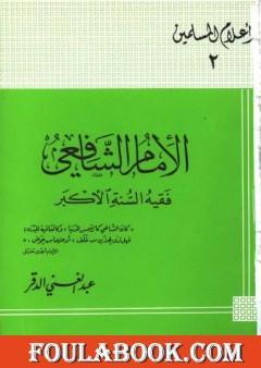 الإمام الشافعي فقيه السنة الأكبر