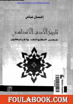 تاريخ الأدب الاندلسي عصر الطوائف والمرابطين