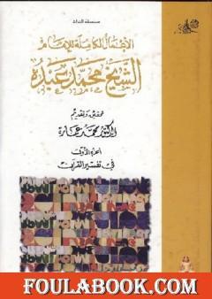 في تفسير القرآن الكريم : الجزء الأول