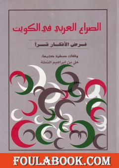 الصراع العربي في الكويت