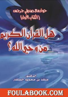 حوار مع صديقي جرجس: هل القرآن الكريم من وحي الله؟