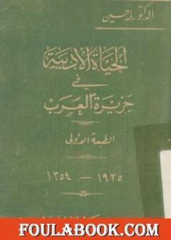 الحياة الأدبية في جزيرة العرب