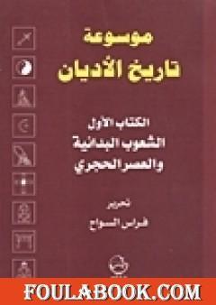الكتاب الأول الشعوب البدائية والعصر الحجري