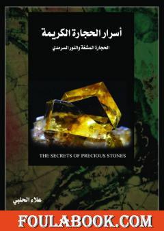 أسرار الحجارة الكريمة: الحجارة المشعة والنور السرمدي