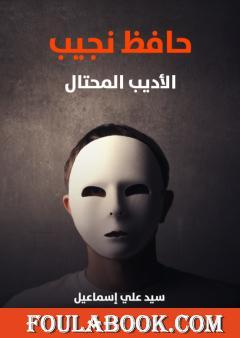 حافظ نجيب : الأديب المحتال