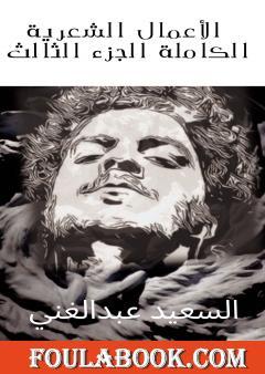 الأعمال الشعرية الكاملة للشاعر السعيد عبدالغني - الجزء الثالث