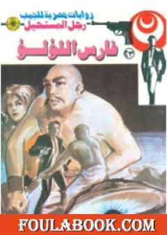 فارس اللؤلؤ - سلسلة رجل المستحيل