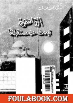 القاهرة تبحث عن مستقبلها