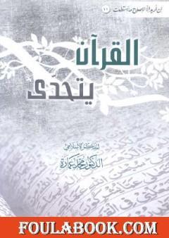 القرآن يتحدى