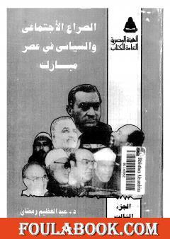 الصراع الإجتماعي و السياسى في عصر مبارك - الجزء الثالث