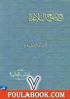 شرح نهج البلاغة لإبن أبي الحديد نسخة من إعداد سالم الدليمي - الجزء السابع