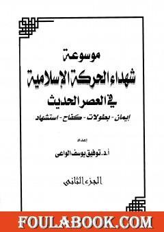 موسوعة شهداء الحركة الإسلامية في العصر الحديث - الجزء الثاني