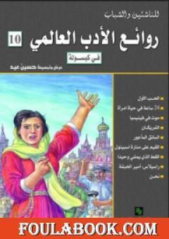 روائع الأدب العالمي فى كبسولة جـ 10