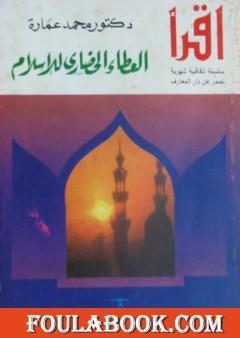 العطاء الحضاري للإسلام
