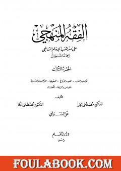 الفقه المنهجي على مذهب الإمام الشافعي - المجلد الثالث