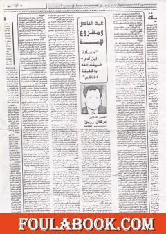 عبد الناصر ومشروع الأمة
