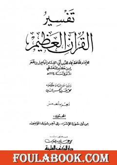 تفسير القرآن العظيم - مجلد 5