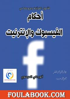 الأصول القرآنية وفروعها في أحكام الفيسبوك والإنترنيت