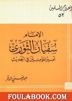 الإمام سفيان الثوري أمير المؤمنين في الحديث