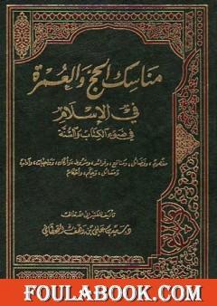 مناسك الحج والعمرة في الإسلام في ضوء الكتاب والسنة