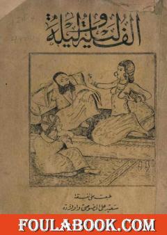 ألف ليلة وليلة - نسخة أصلية نادرة