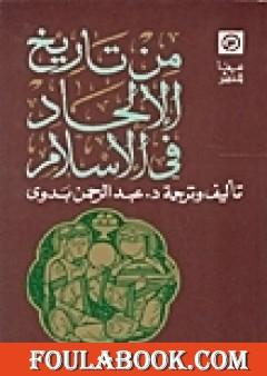 من تاريخ الإلحاد في الإسلام