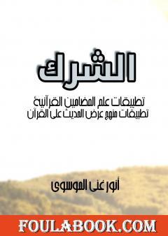 الشرك: تطبيقات علم المضامين القرآنية - تطبيقات منهج عرض الحديث على القرآن