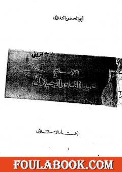 الامام عبد القادر الجيلاني